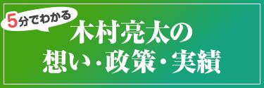 5分でわかる2019年枚方市議選にかける木村亮太の想いと政策と実績