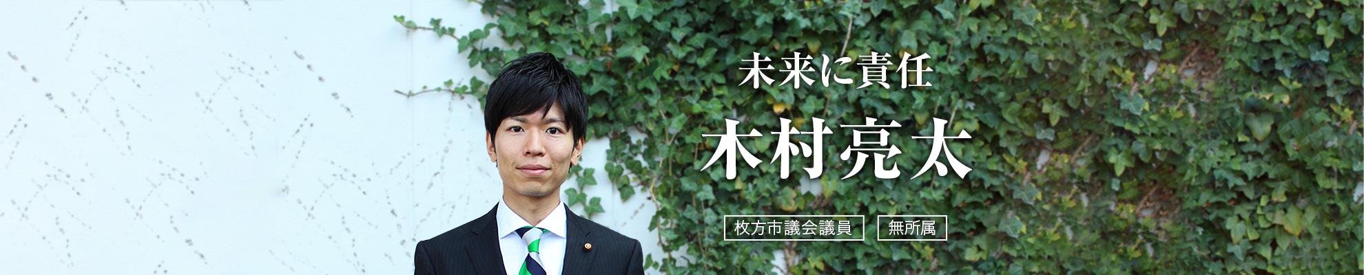 枚方市議会議員 木村亮太