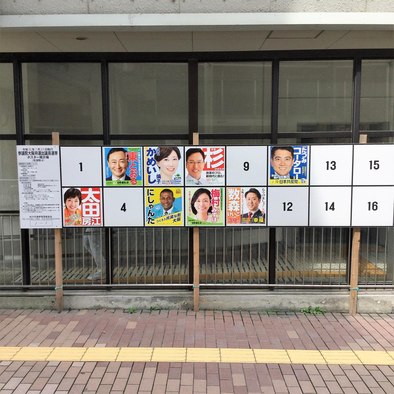 大阪 選挙 区 候補 者 大阪府第18区 - Wikipedia