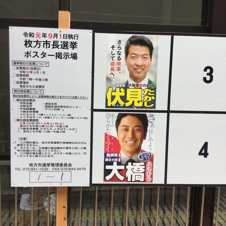 衆議院 選挙 2019 候補 者